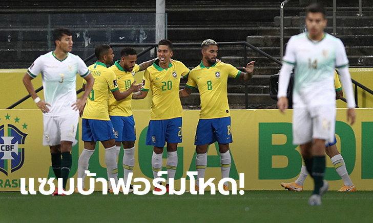 """""""ฟิร์มิโน"""" เบิ้ล! บราซิล เปิดบ้านถล่ม โบลิเวีย 5-0 เปิดหัวคัดบอลโลก 2022"""
