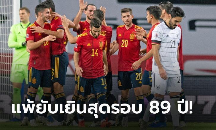 สเปน ฟอร์มโคตรโหด ถล่ม เยอรมนี ยับเยิน 6-0 ปาดหน้าคว้าแชมป์กลุ่ม ศึกเนชันส์ ลีก