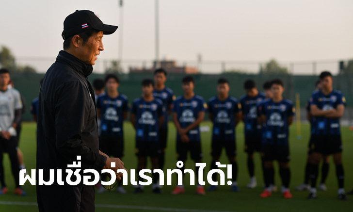 """""""นิชิโนะ"""" ให้สัมภาษณ์กับ AFC มุ่งมั่นพาช้างศึกเข้ารอบสามฟุตบอลโลก รอบคัดเลือก วิธีเล่นสล็อต"""