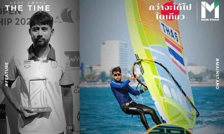 ณัฐพงษ์ โพธิ์นพรัตน์ : จากเด็กริมหาดสู่ยอดนักวินด์เซิร์ฟผู้หวังสร้างชื่อในโอลิมปิก สมัครเล่นสล็อต
