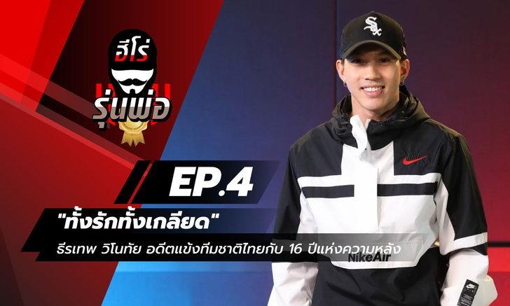 """ฮีโร่รุ่นพ่อ EP.4 – """"ทั้งรักทั้งเกลียด"""" ธีรเทพ วิโนทัย อดีตแข้งทีมชาติไทยกับ 16 ปีแห่งความหลัง สล็อต777"""