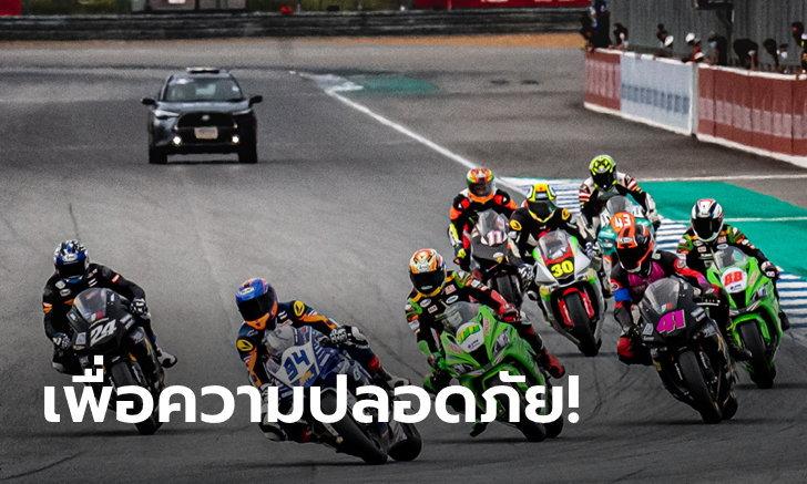 เลื่อน! OR BRIC Superbike 2021 ปรับกำหนดการและมาตรการร่วมแข่งขันใหม่